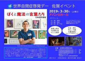20190330jikokeihatsu_omote